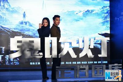 王德顺等主演的奇幻冒险巨制《鬼吹灯之九层妖塔》