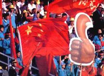 1998年北京宣布申办2008年奥运会