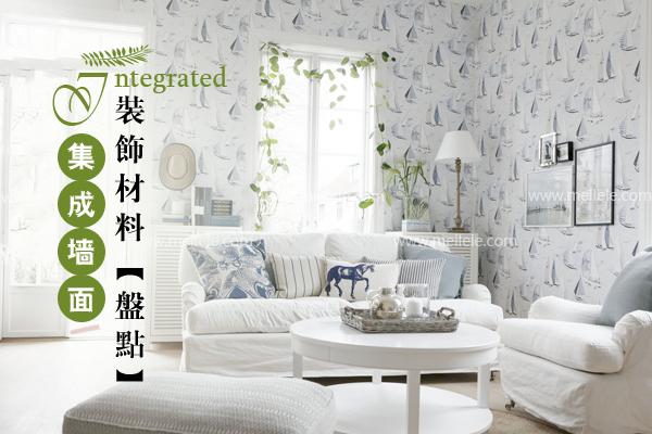 家居攻略:集成墙面装饰材料大盘点图片