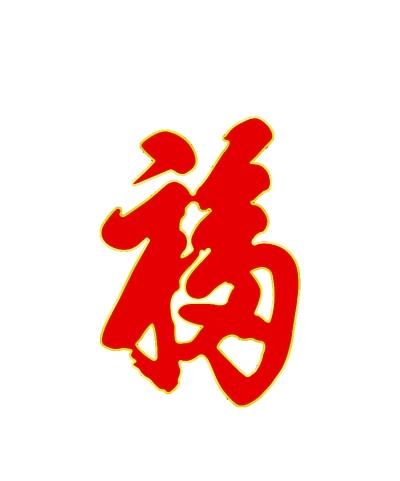 """康熙十二年康熙皇帝题写的""""福""""字包含多子多才多田多寿多福"""