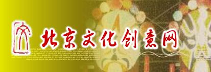 北京文化创意网