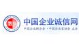 中国企业诚信网