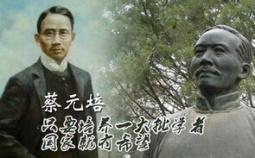 1917年蔡元培出任北京大学校长